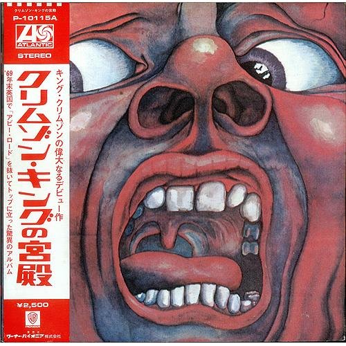 King Crimson In The Court Of The Crimson King vinyl LP album (LP record) Japanese KNCLPIN123350