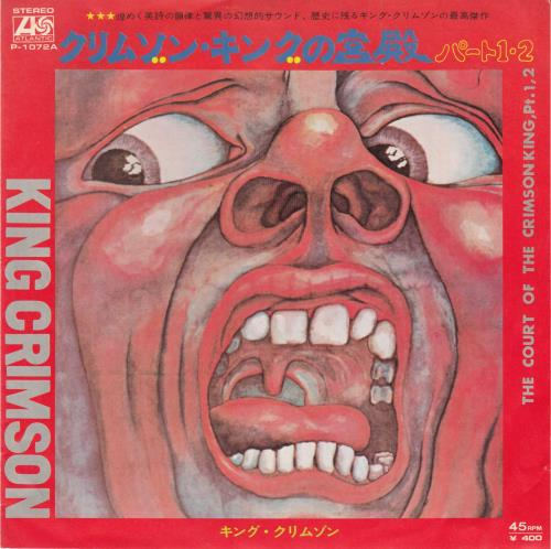 "King Crimson The Court Of The Crimson King 7"" vinyl single (7 inch record) Japanese KNC07TH207966"