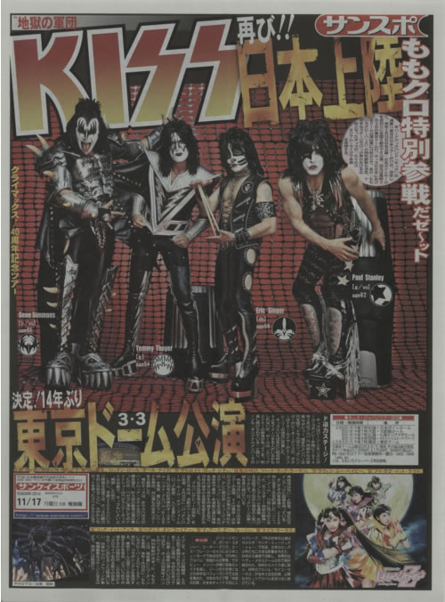 Kiss 40th Anniversary Tour handbill Japanese KISHBTH619316