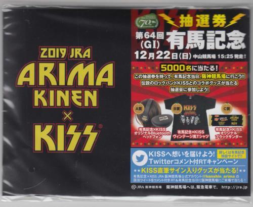 Kiss Arima - Tissue & Sticker Set memorabilia Japanese KISMMAR738110