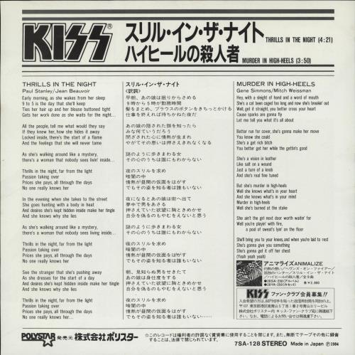 """Kiss Thrills In The Night 7"""" vinyl single (7 inch record) Japanese KIS07TH16319"""