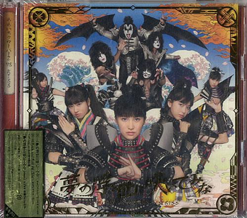 Kiss Yume No Ukiyo Ni Saitemina Blu Ray DVD Japanese KISBRYU623096