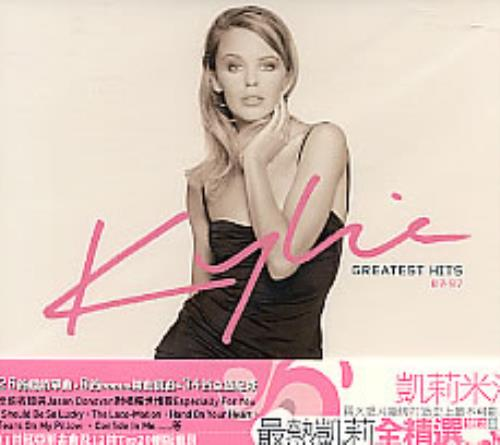 Kylie Minogue Greatest Hits 87-97 2 CD album set (Double CD) Taiwanese KYL2CGR266593