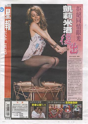 Kylie Minogue Star News magazine Taiwanese KYLMAST347966
