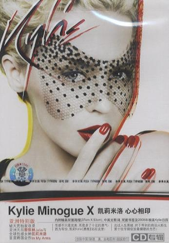 Kylie Minogue X - Sealed CD album (CDLP) Chinese KYLCDX436290