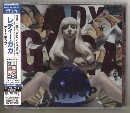 Lady Gaga Artpop - 1st Metalic Cover CD album (CDLP) Japanese LGQCDAR729984
