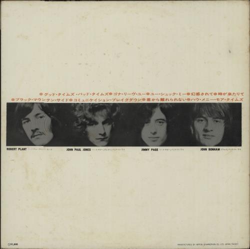 Led Zeppelin Led Zeppelin - 1st vinyl LP album (LP record) Japanese ZEPLPLE458019
