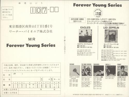 Led Zeppelin Led Zeppelin 4 vinyl LP album (LP record) Japanese ZEPLPLE176088