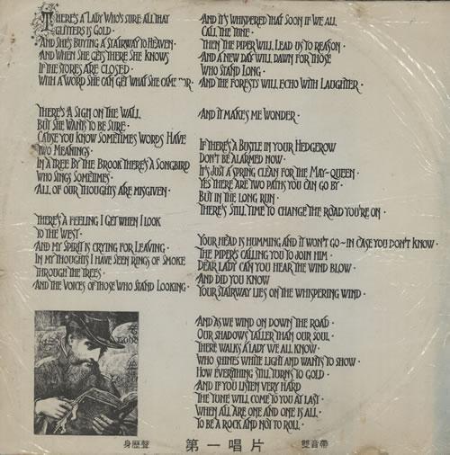 Led Zeppelin Led Zeppelin IV Taiwanese Vinyl LP Album (LP