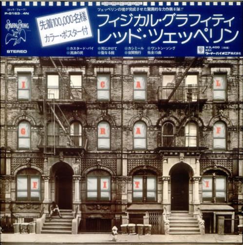 Led Zeppelin Physical Graffiti + Obi & Poster 2-LP vinyl record set (Double Album) Japanese ZEP2LPH547528