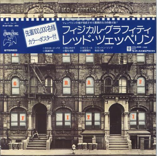 Led Zeppelin Physical Graffiti + obi & Poster 2-LP vinyl record set (Double Album) Japanese ZEP2LPH645557