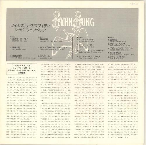 Led Zeppelin Physical Graffiti - EX 2-LP vinyl record set (Double Album) Japanese ZEP2LPH713036