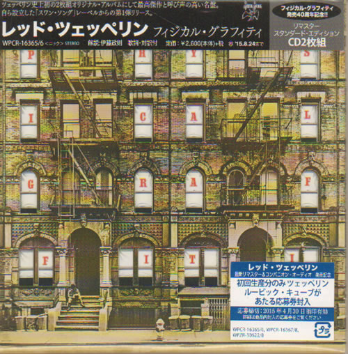 Led Zeppelin Physical Graffiti 2 CD album set (Double CD) Japanese ZEP2CPH638238