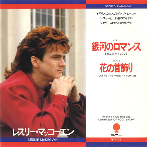 "Les McKeown Sylvie My Love 7"" vinyl single (7 inch record) Japanese LSK07SY217127"