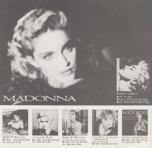 "Madonna Papa Don't Preach + insert 7"" vinyl single (7 inch record) Japanese MAD07PA205232"