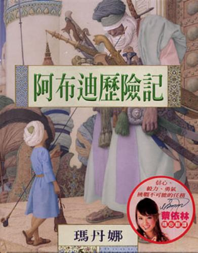 Madonna The Adventures Of Abdi [Taiwanese Edition] book Taiwanese MADBKTH312510