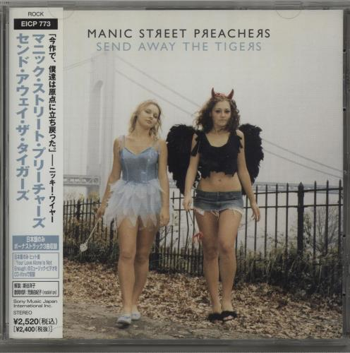 Manic Street Preachers Send Away The Tigers CD album (CDLP) Japanese MASCDSE404907