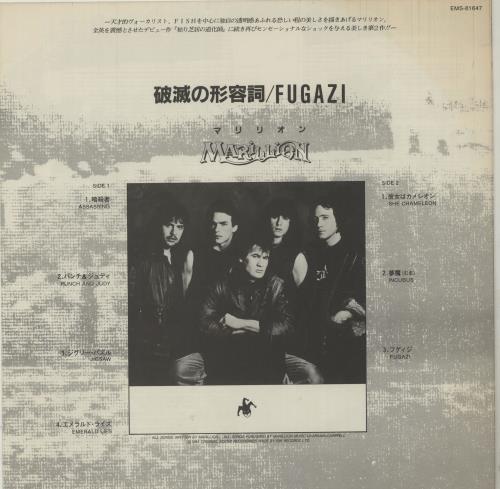 Marillion Fugazi vinyl LP album (LP record) Japanese MARLPFU167040
