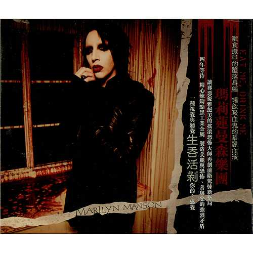 Marilyn Manson Eat Me, Drink Me CD album (CDLP) Taiwanese MYMCDEA408431
