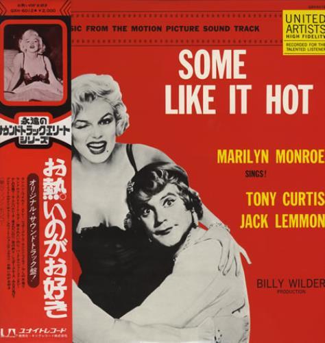 Marilyn Monroe Some Like It Hot vinyl LP album (LP record) Japanese MLNLPSO392768
