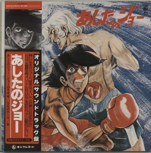 Masao Yagi Ashita No Joe vinyl LP album (LP record) Japanese O7ULPAS682300