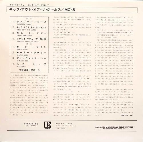 MC5 Kick Out The Jams - 1st - Mint vinyl LP album (LP record) Japanese MC5LPKI696801