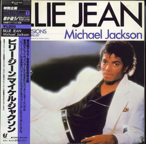 "Michael Jackson Billie Jean 12"" vinyl single (12 inch record / Maxi-single) Japanese M-J12BI742682"