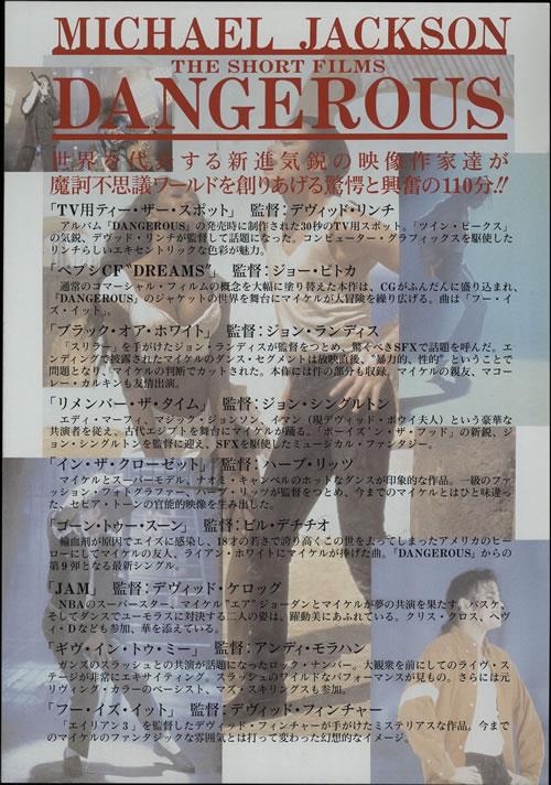Michael Jackson Dangerous - The Short Films - Pair of Handbills handbill Japanese M-JHBDA640158