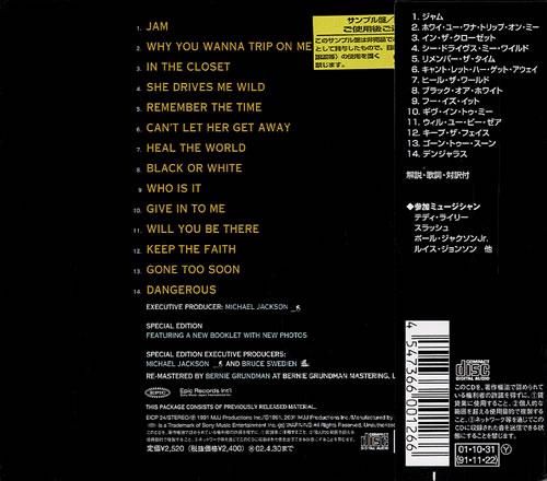 Michael Jackson Dangerous Special Edition Japanese Promo