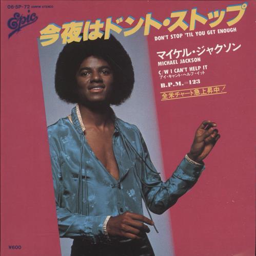 "Michael Jackson Don't Stop Til You Get Enough 7"" vinyl single (7 inch record) Japanese M-J07DO91685"