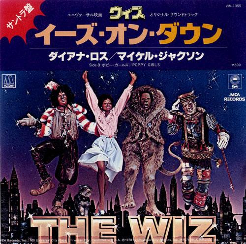 "Michael Jackson Ease On Down The Road 7"" vinyl single (7 inch record) Japanese M-J07EA123070"