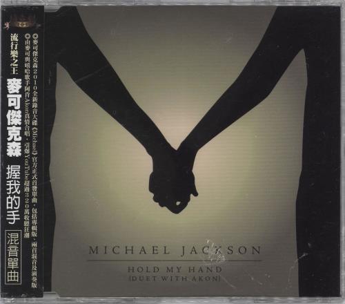"Michael Jackson Hold My Hand CD single (CD5 / 5"") Taiwanese M-JC5HO767080"