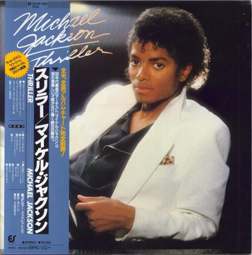 Michael Jackson Thriller + Poster Booklet - Yellow Text Obi - EX vinyl LP album (LP record) Japanese M-JLPTH227135