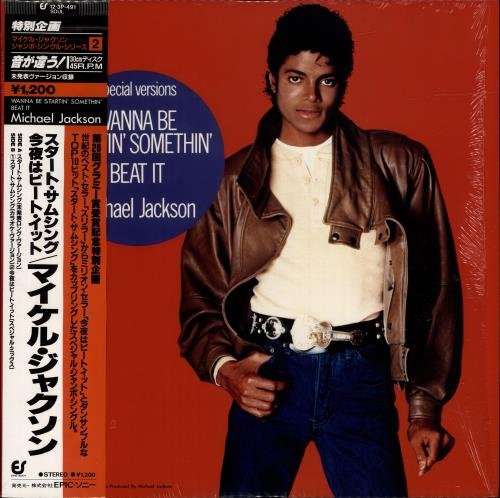 "Michael Jackson Wanna Be Startin' Somethin' 12"" vinyl single (12 inch record / Maxi-single) Japanese M-J12WA23210"