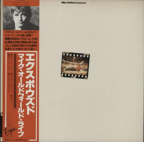 Mike Oldfield Exposed 2-LP vinyl record set (Double Album) Japanese OLD2LEX171805