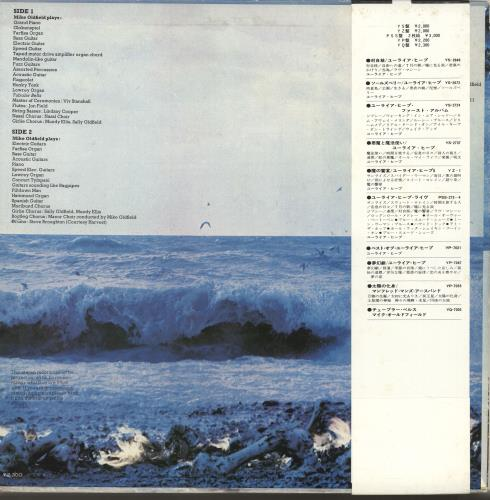 Mike Oldfield Tubular Bells vinyl LP album (LP record) Japanese OLDLPTU140602