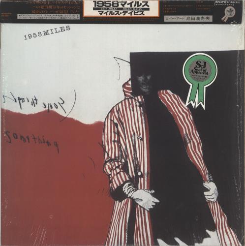 Miles Davis 1958 Miles vinyl LP album (LP record) Japanese MDALPMI464256