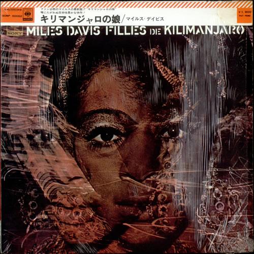 Miles Davis Filles De Kilimanjaro vinyl LP album (LP record) Japanese MDALPFI515454