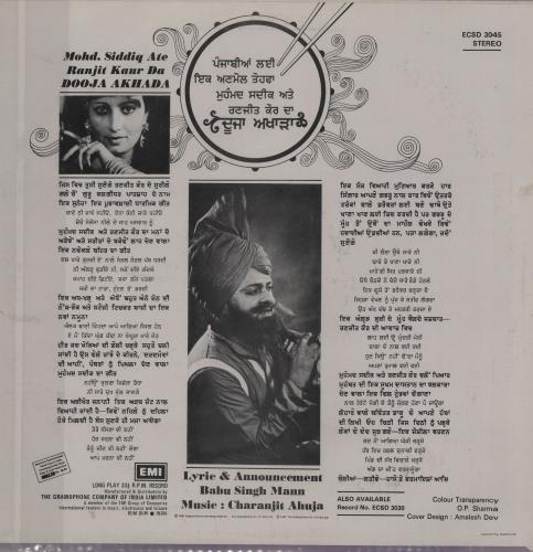 Mohammed Siddiq Dooja Akhada vinyl LP album (LP record) Indian 1YJLPDO754894