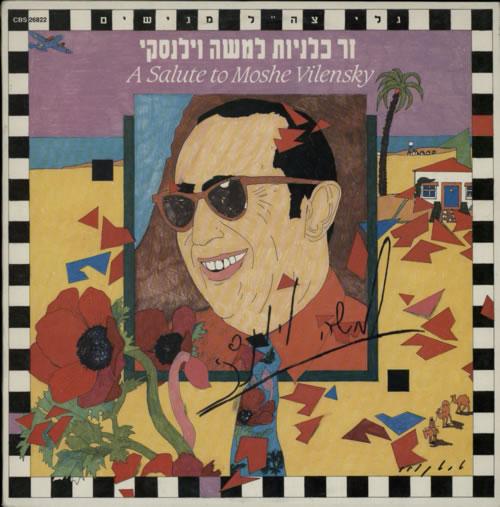 Moshe Vilensky A Salute To Moshe Vilensky vinyl LP album (LP record) Israeli NYYLPAS601228