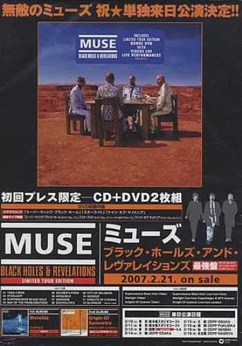 muse black holes and revelations dvd - photo #25
