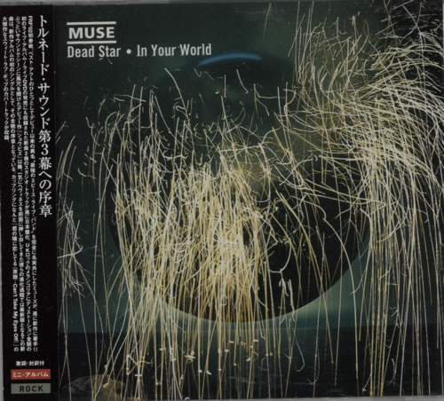 """Muse Dead Star / In Your World CD single (CD5 / 5"""") Japanese USEC5DE262854"""