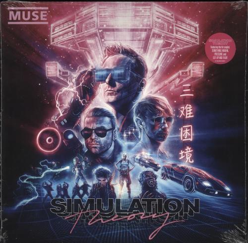 Muse Simulation Theory - Sealed vinyl LP album (LP record) UK USELPSI714936