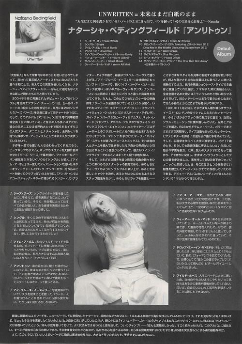 Natasha Bedingfield Unwritten handbill Japanese NBDHBUN450713