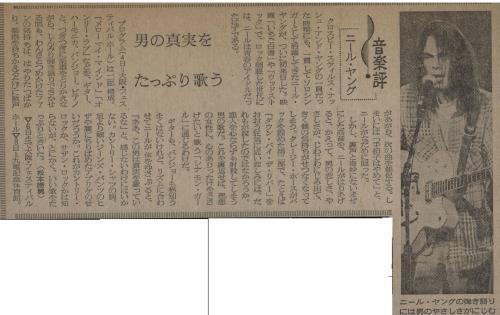Neil Young 1976 Japan Tour tour programme Japanese YOUTRJA214956