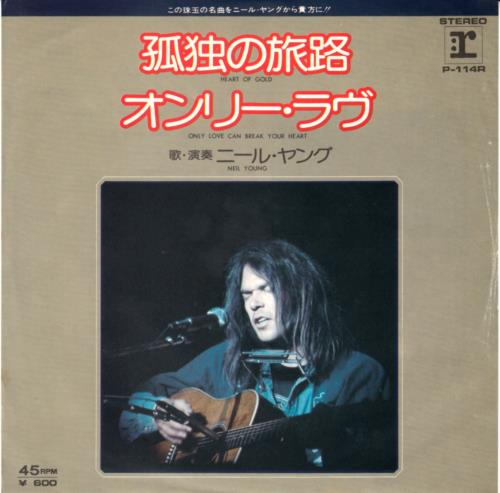 """Neil Young Heart Of Gold 7"""" vinyl single (7 inch record) Japanese YOU07HE01663"""