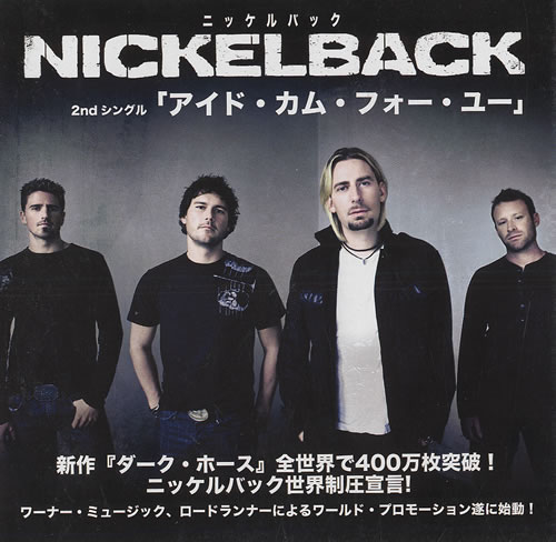 Nickelback I'd Come For You - Special Sampler CD-R acetate Japanese NLCCRID475542