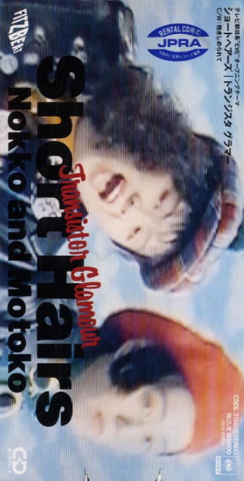 "Nokko Transistor Glamour 3"" CD single (CD3) Japanese NKKC3TR558466"