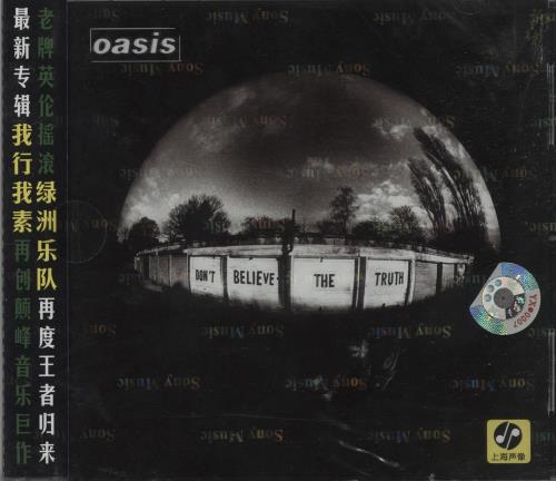 Oasis Don't Believe The Truth CD album (CDLP) Chinese OASCDDO354705
