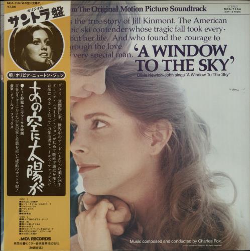 Olivia Newton John A Window To The Sky OST vinyl LP album (LP record) Japanese ONJLPAW646776